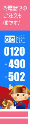 注文中の「こまった!」をお電話で解決できます!フリーダイヤル:0120-490-502までお電話を!8:00~20:00までで年中ほぼ無休!